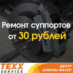 Texx- 2 акция