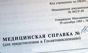 Медицинская справка подделка Справка 086 у Улица Шухова