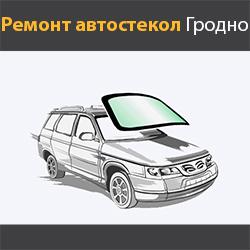 Ремонт автостекол