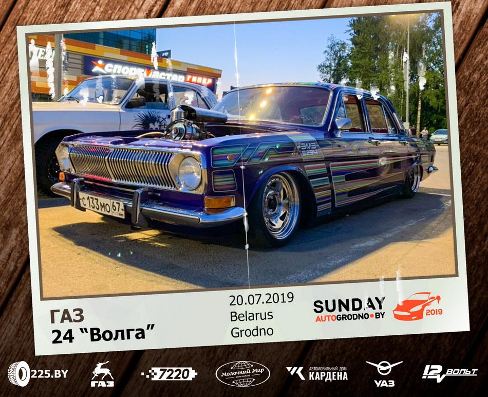 автофестиваль СанДей SunDay 2019 в Гродно