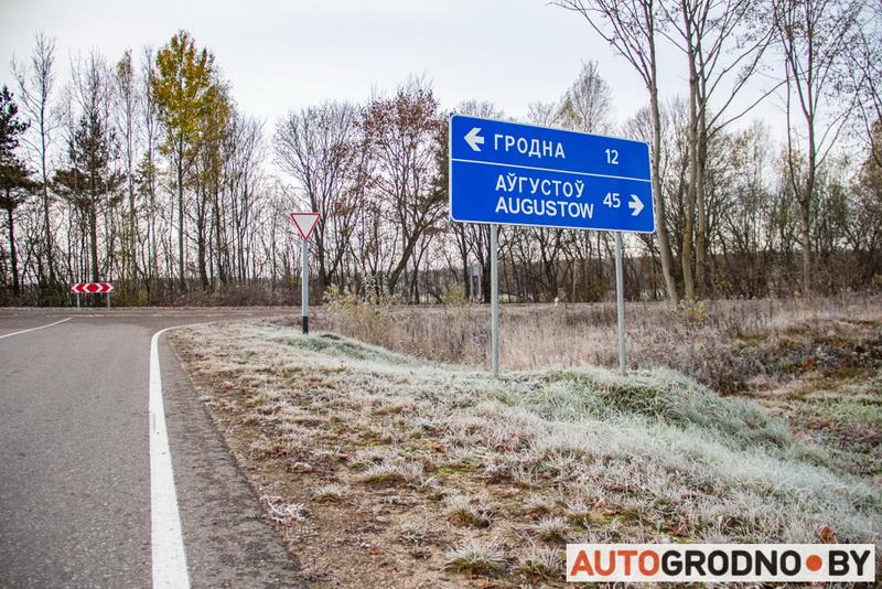 Пункт пропуска между Гродно и Августовом