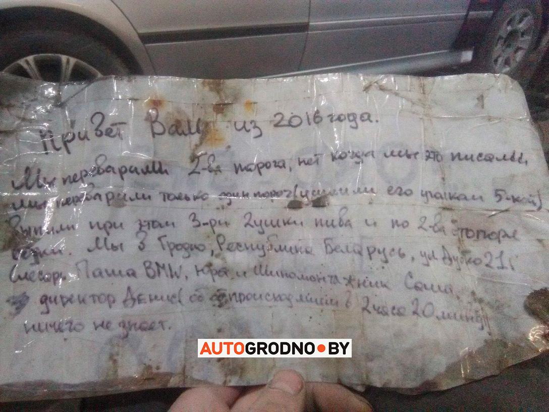 Записка в автомобиле, послание от мастеров автосервиса - ремонт в Гродно