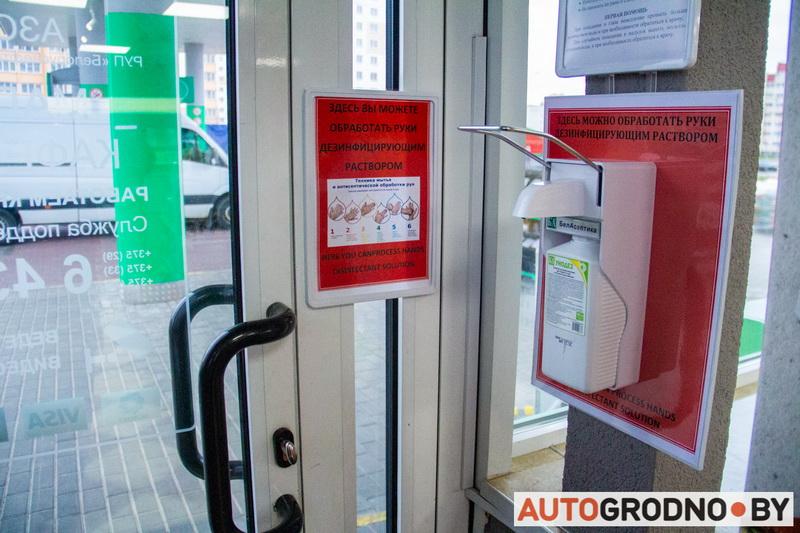 новые меры по борьбе с коронавирусом на АЗС Белоруснефть в Гродно