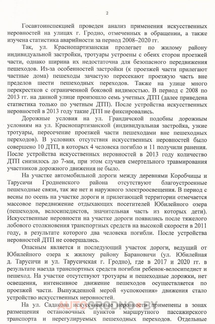 Ответ ГАИ Гродно на петицию о лежачих полицейских