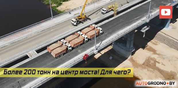Как четвертый мост проверяют под нагрузкой - 6 груженных МАЗов и специалисты из Минска. Репортаж