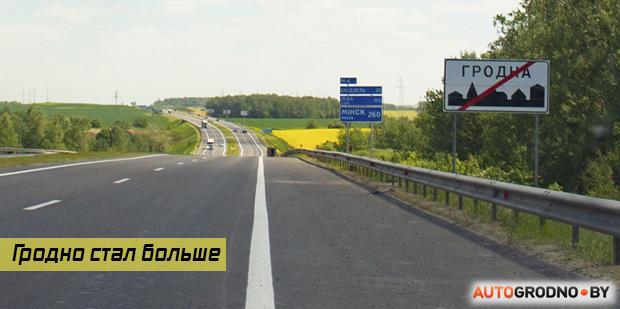 Гродно стал шире в сторону Минска 2021