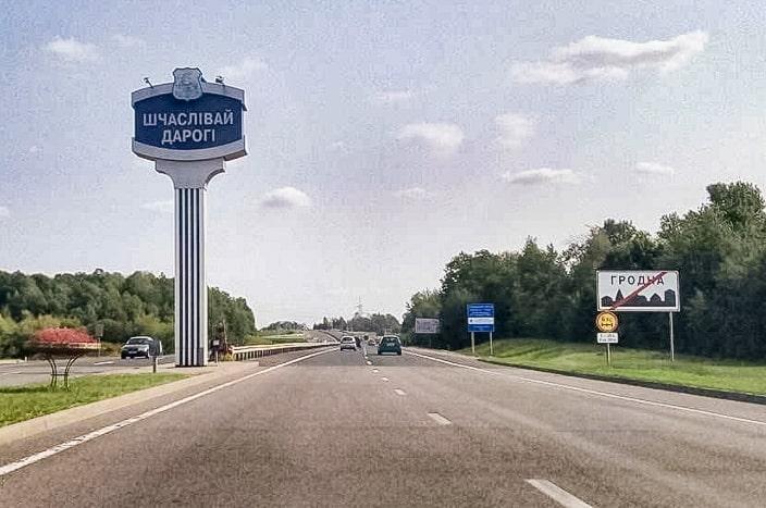 Гродно стал шире и вырос в сторону Минска на километр - перенесли знак