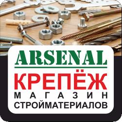 ARSENAL - Прокат №1