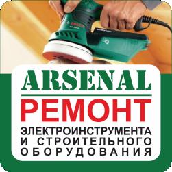 АРСЕНАЛ - Прокат #1