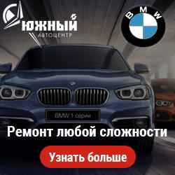 Автоцентр «Южный» - ремонт BMW