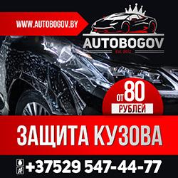АвтоBogov