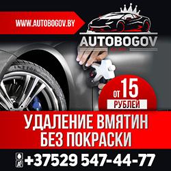AvtoБогов