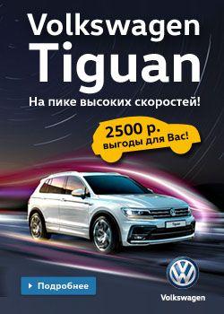 VW Тигуан