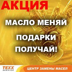 texx-2