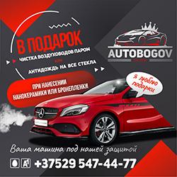 Баннер АвтоБогов