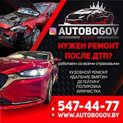 АвтоБогов