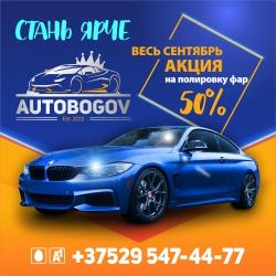 AutoBogov