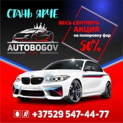 АвтоБогов - Детейлинг