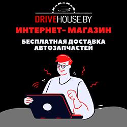 drive-house