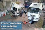 """ОДО """"ТТС Кристаллтранс"""" - ремонт насос-форсунок, ТНВД, Common-Rail"""
