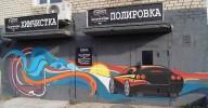 Garage Auto Detailing - Гараж АвтоДетейлинг в Гродно