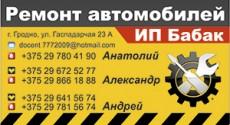 ИП Бабак - СТО в Гродно