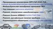 СТО Rolexauto (Ролексавто) - сажевые фильтры, EGR, IMMO, Airbag, AD-Blue