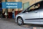 СТО «Интер» - автостекла, автоэлектрик, диагностика