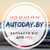 Autoday.by б/у запчасти для OPEL