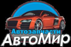 Автомагазин
