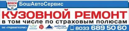 ОАО Гродноавтосервис - Автомагазин