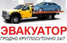 ЧТУП Антеатранс - круглосуточный эвакуатор
