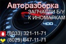 Авторазборка, запчасти б/у к иномаркам