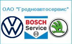 ОАО Гродноавтосервис - СТО