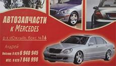 ИП Лешко - авторазборка Mercedes (Vito, Sprinter, w210, w211)