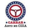 CarBar_by - АВТО|МОТО из США с доставкой в ГРОДНО