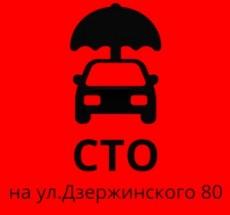 СТО на Дзержинского, 80