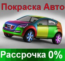 ИП Белицкий: покраска, сварка, мелкий ремонт легковых авто и БУСов