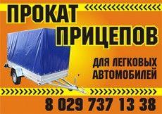 ИП Славягин - Прокат прицепов и лафет в Гродно