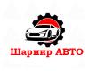 ШарнирАвто - реставрация шаровых, ремонт ДВС, МКПП, АКПП, подвески