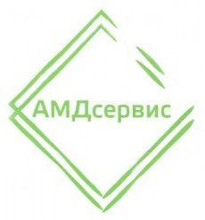 АМДсервис - СТО