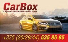 CarBox - сухой туман в Гродно. Устранение запахов в автомобилях и зданиях