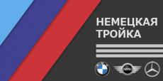 Немецкая Тройка - запчасти к БМВ, Мини и Мерседес