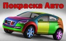 ИП Белицкий А.В.: покраска,сварка,мелкий ремонт легковые авто и БУСы.
