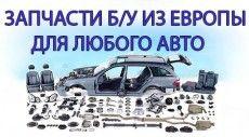 Запчасти Б/У на любой автомобиль под заказ из Европы в короткие сроки