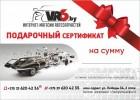 VR6.by - интернет-магазин запчастей