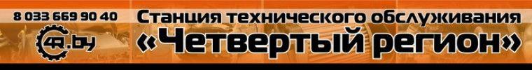 """СТО - """"Четвертый регион"""""""