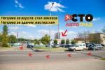 """СТО """"АвтоГрад"""" (территория АЗОТа)"""