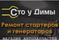 СТО у Димы - ремонт стартеров и генераторов