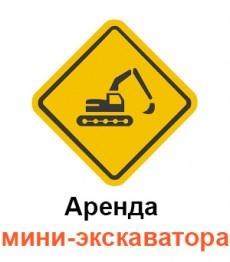 ИП Вареник - аренда мини-экскаватора в Гродно